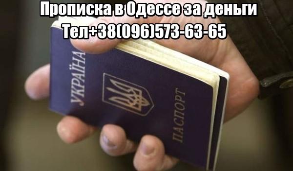 Прописка в Одессе за деньги