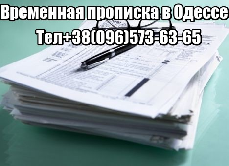 Временная прописка в Одессе