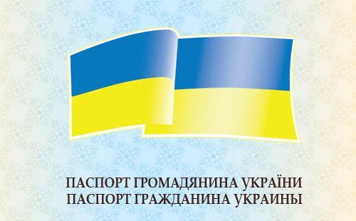 Сделать паспорт в Одессе