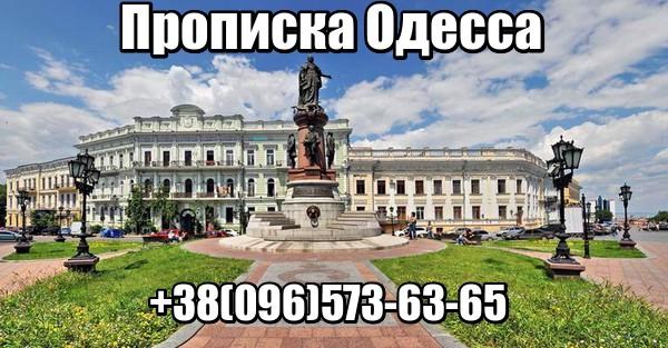 Прописка Одесса