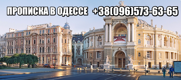 Прописка в Одесі
