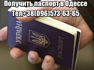 Получить паспорт в Одессе