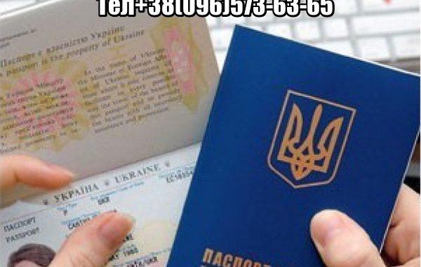 Вид на жительство Украина документы