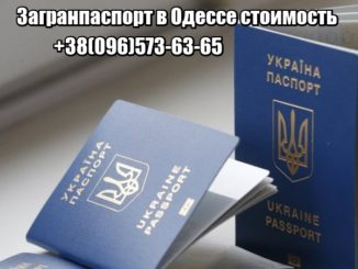 Загранпаспорт в Одессе стоимость