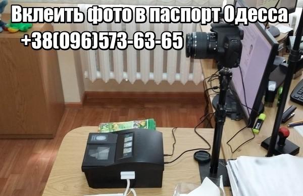 Вклеить фото в паспорт Одесса