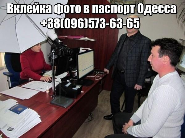 Вклейка фото в паспорт Одесса