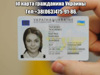 Id карта гражданина Украины
