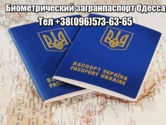 Биометрический загранпаспорт Одесса