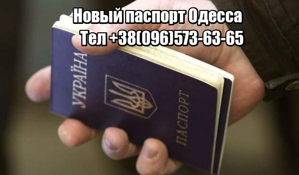 Новий паспорт Одесса