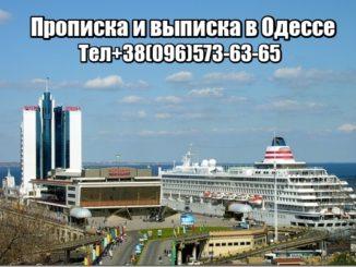 Прописка и выписка в Одессе