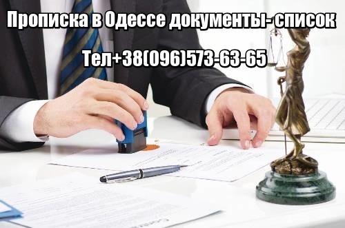 Прописка в Одессе документы- список
