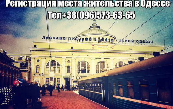 Регистрация места жительства в Одессе
