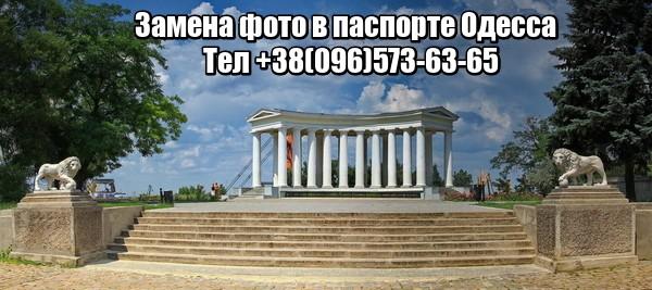 Замена фото в паспорте Одесса