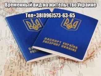 Временный вид на жительство в Украине