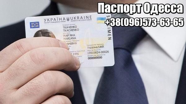 Паспорт Одесса