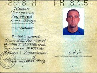 Вклеить фото в паспорт Одесса Суворовский район