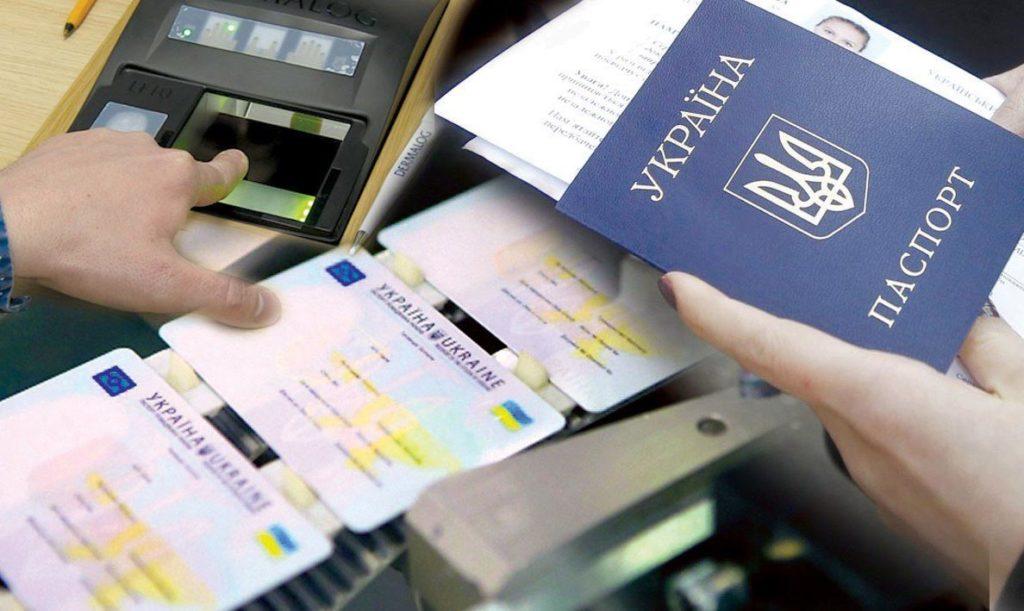 ID Паспорт Одеса