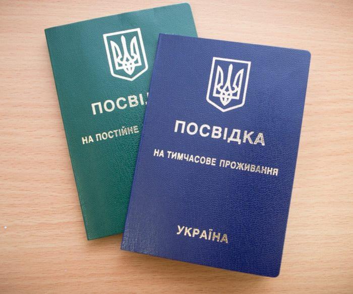 Вид на проживання в Україні